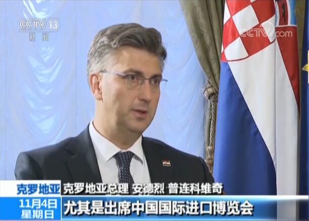 克罗地亚总理进博会是了解新时代中国的一个窗口