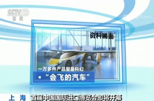 """首届中国国际进口博览会即将开幕 金牛座""""龙门"""