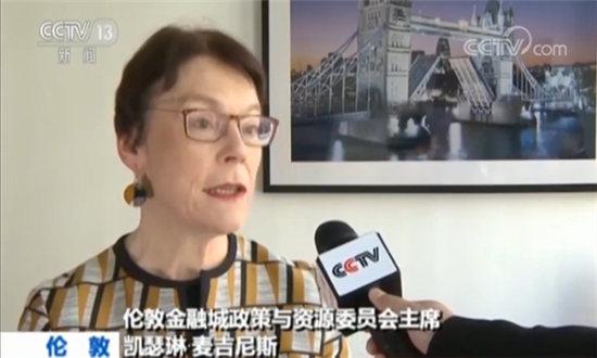 伦敦金融城政策与资源委员会主席 凯瑟琳・麦吉尼斯