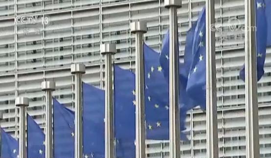 关注美国重启对伊制裁 针锋相对 欧盟出台反制裁条例