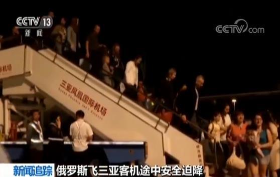 俄罗斯飞三亚客机因驾驶舱前挡玻璃有裂痕迫降 今晨抵三亚
