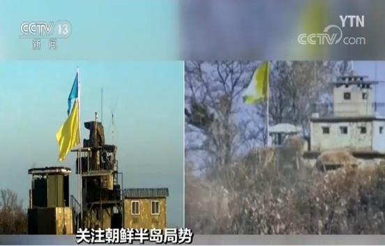 韩朝双方插黄旗除掉监视哨所 11月底前完全拆除