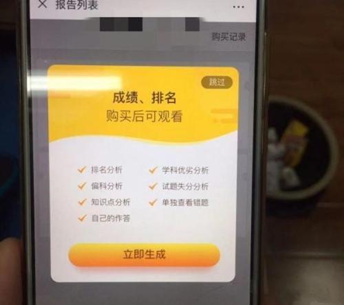 查分软件界面 图片来源:中国之声