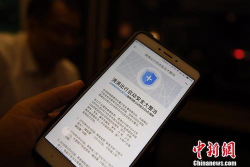 """资料图:滴滴日前宣布启动""""安全大整治""""。中新社记者 张斌 摄"""