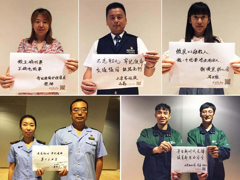 图为参与节目录制的中共预备党员展示自己的留言