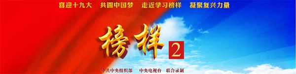 2017年《榜样2》专题节目