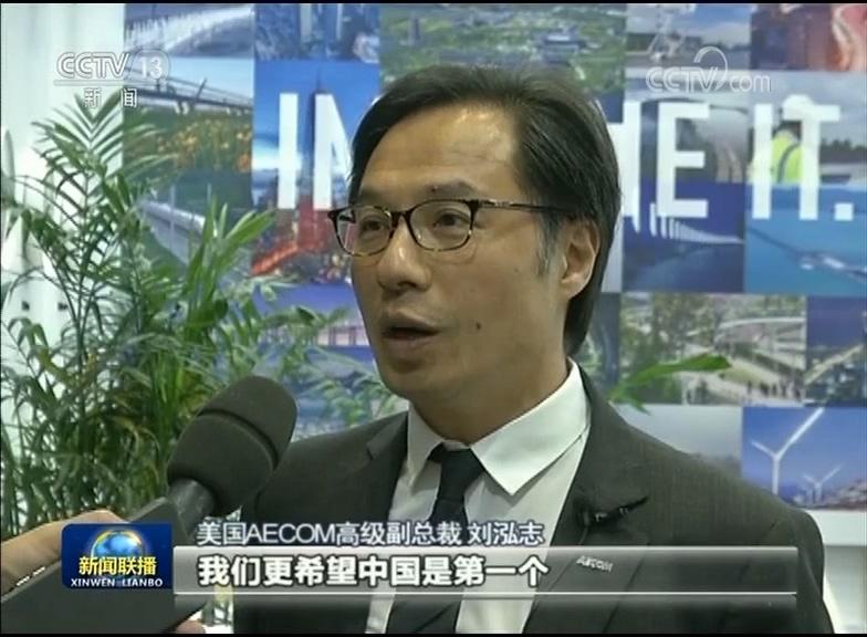 美国AECOM高级副总裁 刘泓志:我们更希望中国是第一个能够实现创新经验的地方,然后把中国经验输出给世界各地