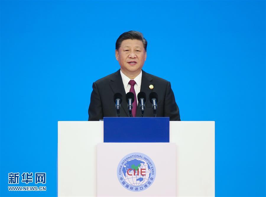 (聚焦进口博览会)(2)习近平出席首届中国国际进口博览会开幕式并发表主旨演讲