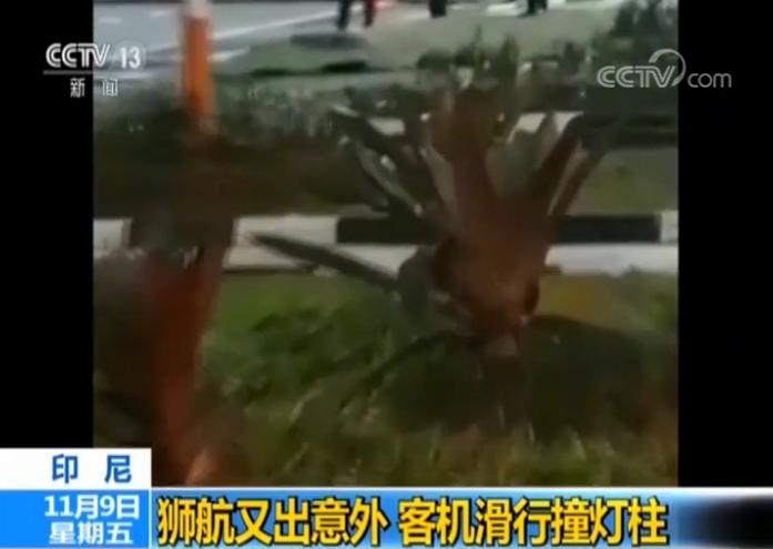 印尼狮航又出意外 客机滑行撞灯柱