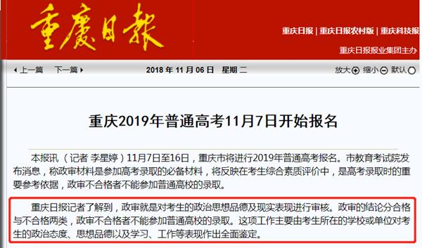 此前《重庆日报》的报道