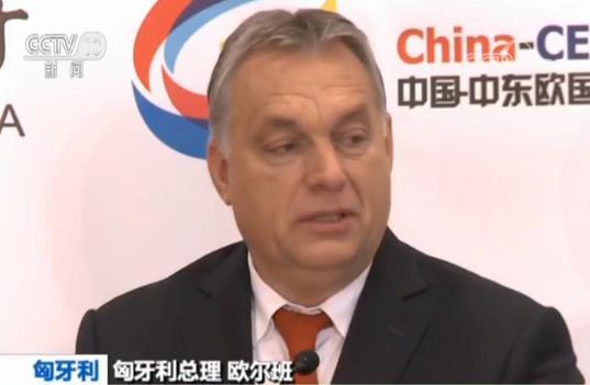 匈牙利总理点赞进博会称中国是多边体制捍卫者