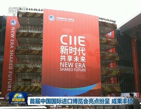 北京赛车投注网:首届中国国际进口博览会亮点纷呈 成果丰硕