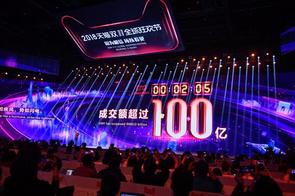 """11月11日,在上海举行的""""2018天猫双11全球狂欢夜""""晚会上,阿里巴巴平台的大屏显示仅用了2分05秒阿里巴巴平台上的成交额冲破100亿元人民币。 新华社记者 黄宗治 摄影报道"""