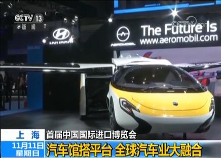 首届中国国际进口博览会:汽车馆搭平台 全球汽车业大融合