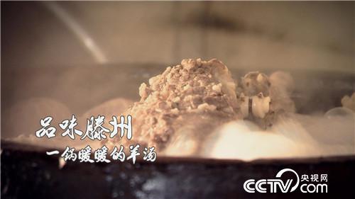 乡土:品味滕州 一锅暖暖的羊汤 11月12日