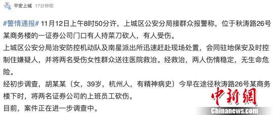杭州发生持刀砍人事件致两人受伤嫌犯有精神病史