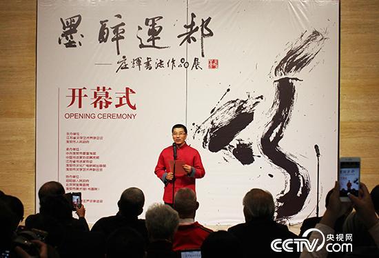 庄辉先生在开幕式上讲话