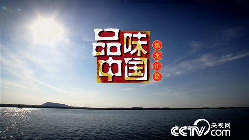 乡土:品味中国 黑龙江篇 11月13日