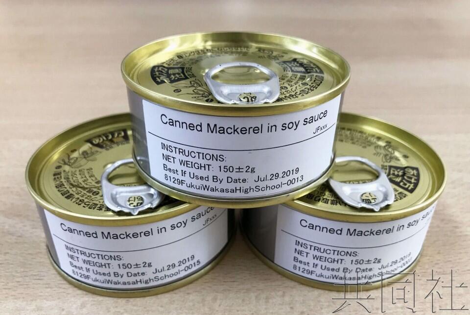 日本高中生所制青花鱼罐头被认定为太空食品