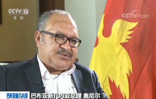 巴布亚新几内亚总理奥尼尔:期待和中国加强合作