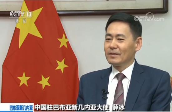 中国驻巴布亚新几内亚大使薛冰:两国友好合作将迎来突破性进展