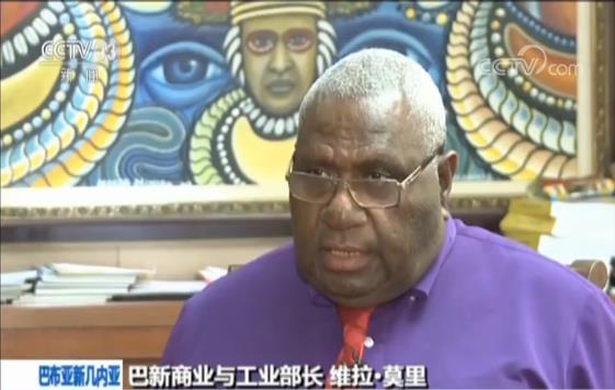 巴新商工部长欢迎更多中国投资