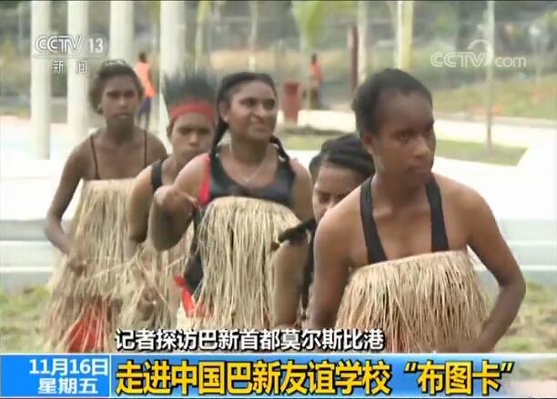 """走进中国巴新友谊学校""""布图卡""""融入两国传统元素的""""友谊之校"""""""
