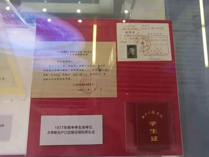 图为1977年的高考考生准考证、大学新生户口迁移证明和学生证。
