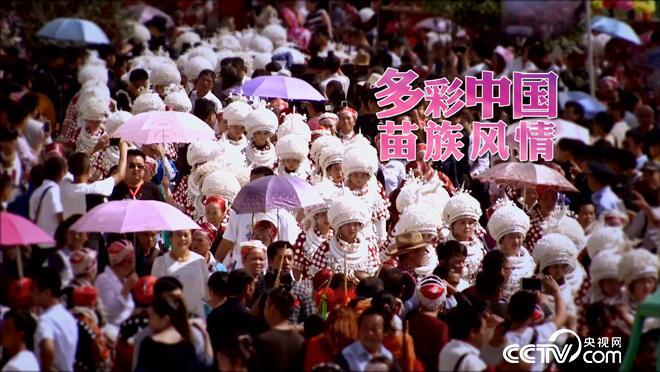 乡土:多彩中国 苗族风情 11月19日