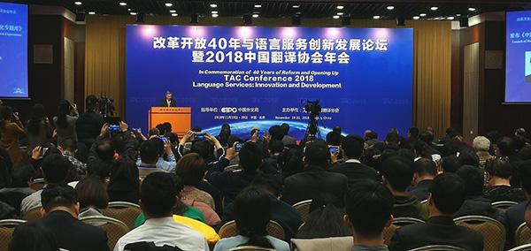 黄友义宣布《中国重要政治词汇对外翻译标准化专题库》正式上线。 人民网记者 李琰摄