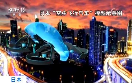 """日媒明年或��w""""空中汽�"""""""
