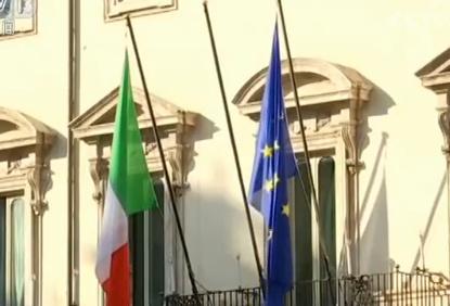 意大利预算僵局 意拒改预算案 或遭欧盟处罚