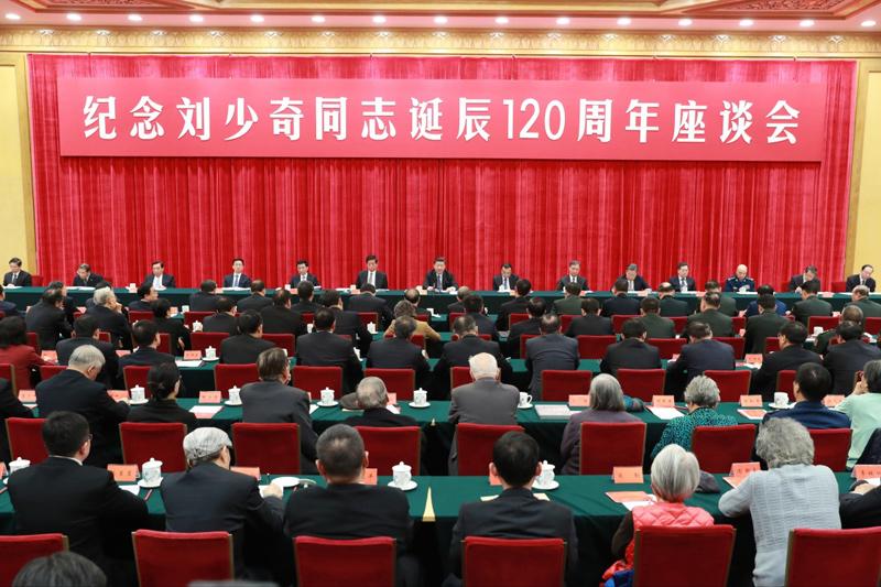 11月23日,中共中央在北京人民大会堂举行纪念刘少奇同志诞辰120周年座谈会。中共中央总书记、国家主席、中央军委主席习近平发表重要讲话,中共中央政治局常委李克强、栗战书、汪洋、王沪宁、赵乐际、韩正出席座谈会。