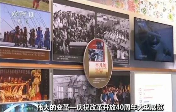 伟大的变革——庆祝改革开放40周年大型展览 坚定文化自信 丰富群众文化生活