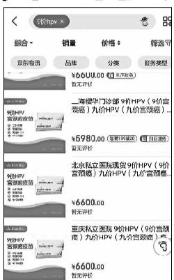 九价HPV疫苗在北京遍地难寻 黄牛高价兜售接种名额