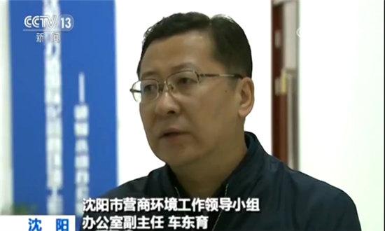 沈阳市营商环境工作领导小组办公室副主任车东育