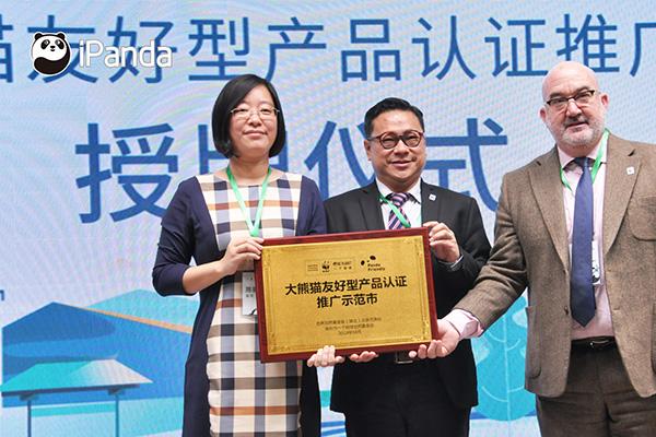 世界自然基金会为都江堰市授予大熊猫友好型产品认证推广示范市的荣誉牌匾