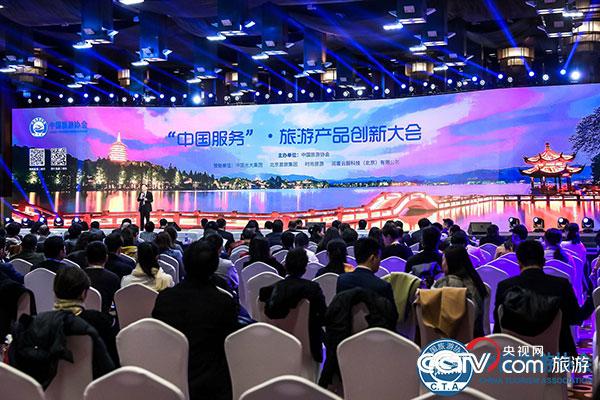 """""""中国服务""""·旅游产品创意案例发布及创新大会"""