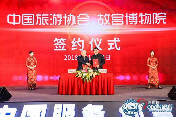 中国旅游协会与故宫博物院合作签约仪式