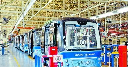 全球首款L4级自动驾驶巴士阿波龙量产下线。