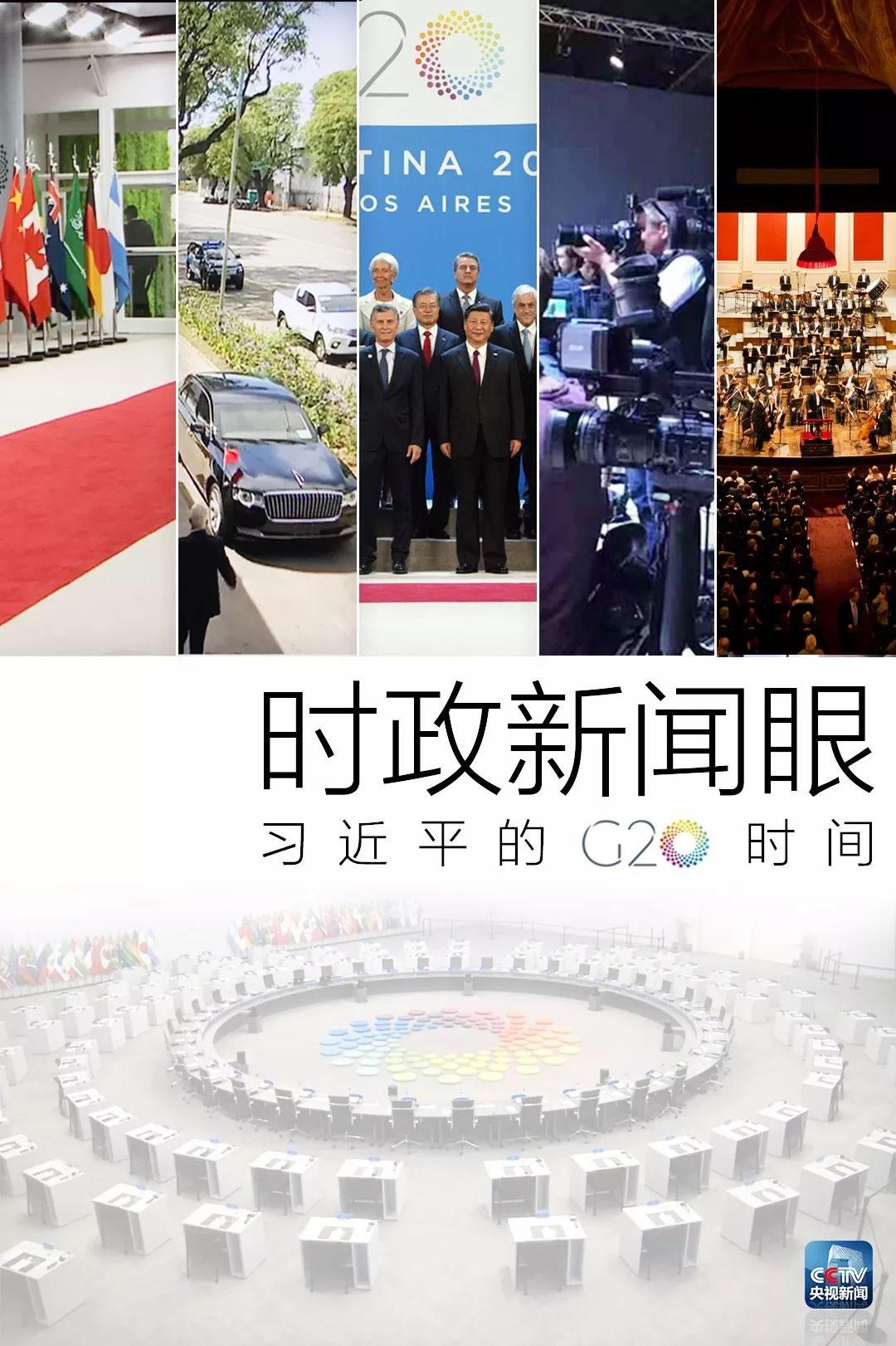 时政新闻眼 | G20峰会上,习近平提到这两个10周年启示了什么