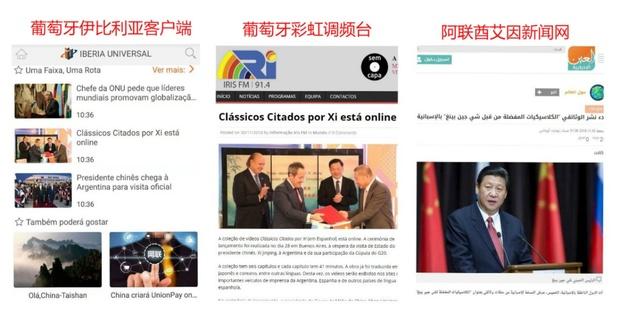 听!中国传递春的讯息 ——海外媒体热议习近平欧洲、拉美之行