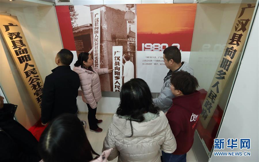 几名参观者在四川广汉市向阳镇的改革开放陈列馆参观(11月27日摄)。 新华社记者 江宏景 摄