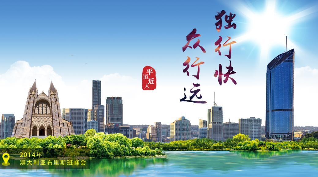 六次G20 习近平这样把脉世界经济