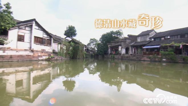 乡土:德清山水藏奇珍 12月5日