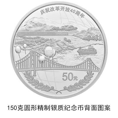 资料图:改革开放币150克银币。来源:央行官网