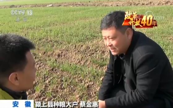 庆祝改革开放40年 安徽:从麦客到飞客 见证中国农村改革