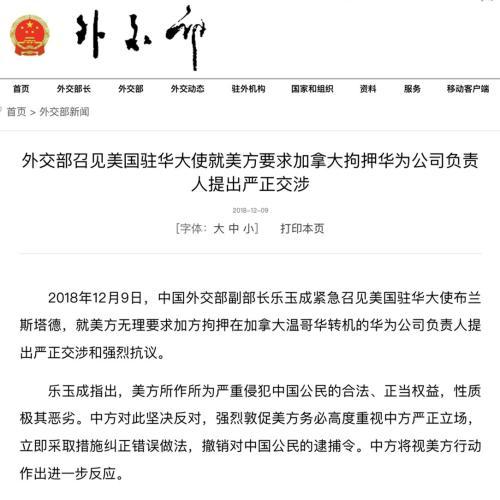 来源:外交部网站