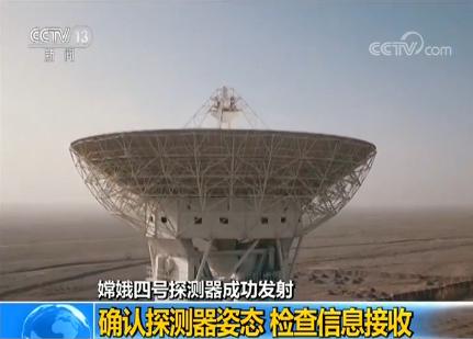 嫦娥四号探测器成功发射:12月9日下午进行第二次轨道修正