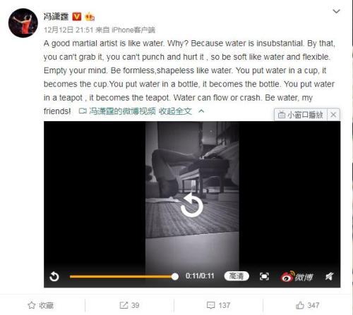 冯潇霆社交媒体截图